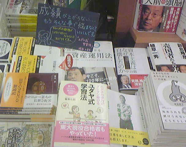 三省堂書店下北沢2