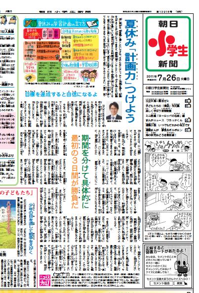 朝日小学生新聞 夏休みの学習計画