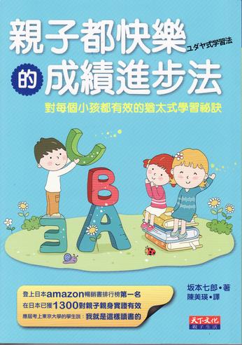 ユダヤ式学習法 中国語バージョン