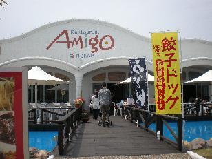 レストランアミーゴ