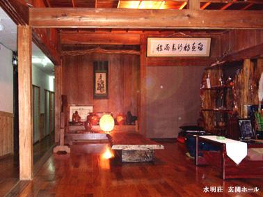 屋久島水明荘玄関ホール