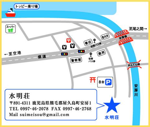屋久島水明荘地図