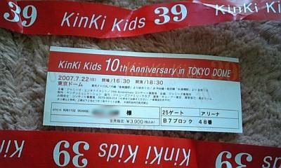 Kinki10周年コンサートチケット