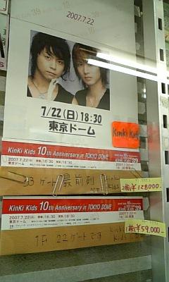 Kinkiのチケット
