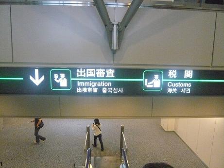 行き空港3.JPG