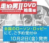 hashiruotoko2_dvd.jpg