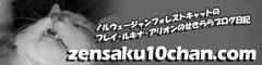 zensaku10chan