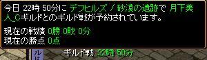 9.30虹予定.JPG