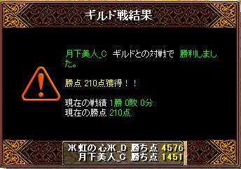 9.30虹結果.JPG