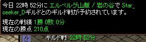 10.2虹予定.JPG