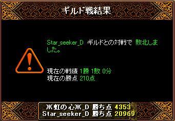 10.2虹結果.JPG