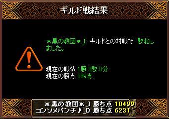 10.07コンソメ結果.JPG