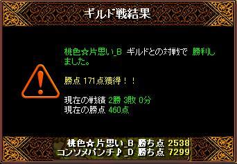 10.9コンソメ結果.JPG