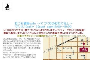 nico*イベントハガキ1