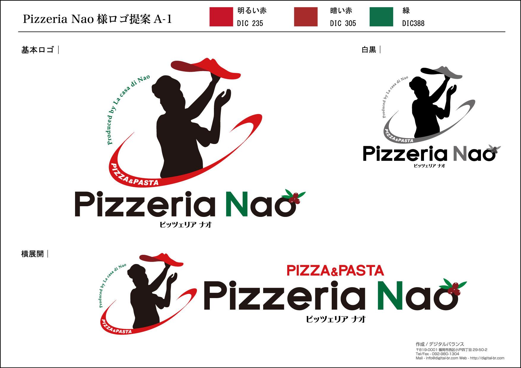 Pizzeria-Nao_ロゴA-1案OL.jpg