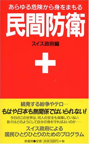 スイス 民間 防衛 白書