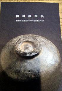 hosokawa 200905.JPG