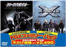 FOXファミリーパック X-MEN 特別編/X-MEN 2〈初回生産限定・2枚組〉