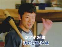 浅野忠信(34)はカツオ