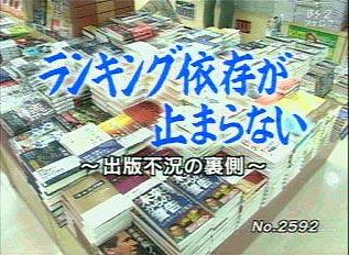出版社や中小書店が次々と倒産する今