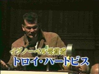 1998年にイグノーベル賞を受賞したトロイ・ハートビス氏