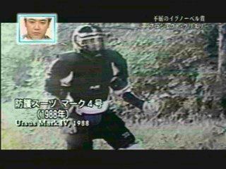 防護スーツ・マーク4号(1988年)