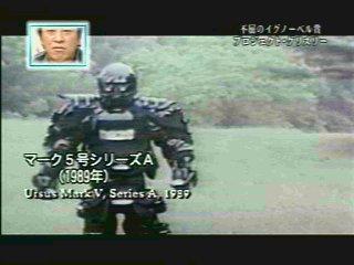 防護スーツ・マーク5号シリーズA(1989年)