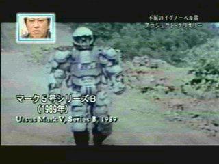 防護スーツ・マーク5号シリーズB(1989年)