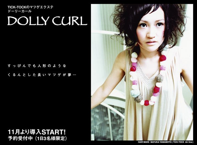 dolly curl
