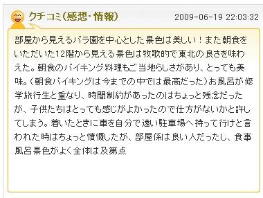ホテル千秋閣【お客様の声】