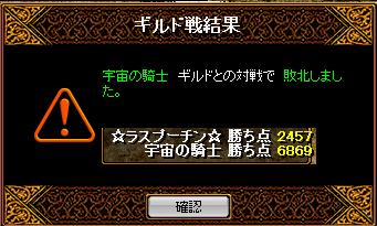 RedStone 08.10.12[03].