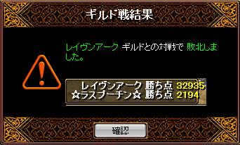 RedStone 08.10.16[05].