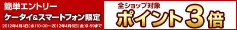 2012.4.ポイント企画1.jpg