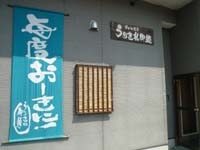 うどん工房 うりきれ御麺 (6).jpg-a.jpg