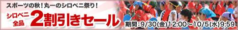 2011スポーツの秋2割引httpitem.rakuten.co.jpmaru-ichi-01c0000000100.jpg