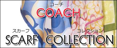 コーチ スカーフ コレクション