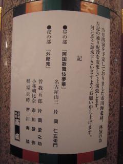101216minamiza1.jpg