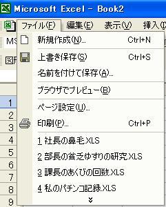 やばいファイル