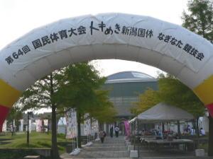 新潟国体1.jpg