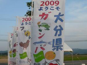 新潟国体3.jpg