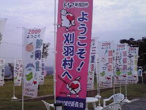 新潟国体4.jpg