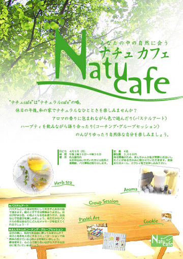natucafe
