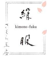 絹服(kimono‐fuku)