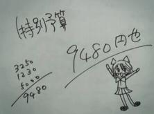 2007y02m03d_003904515.JPG