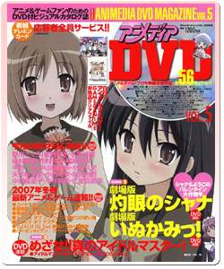 animedia_dvd05.jpg