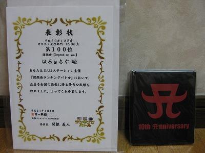 karaoke表彰状あゆ