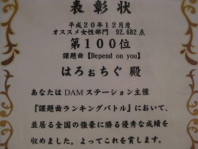 karaoke表彰状あゆ 拡大