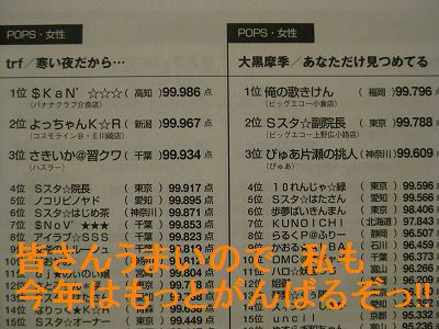 karaoke200701