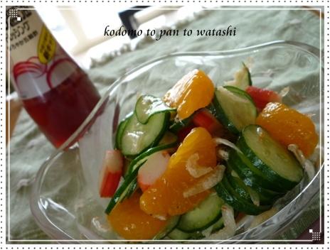 きゅうりとミカンのサラダ.jpg