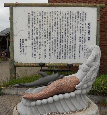 20110528(鵜の浜人魚館2)